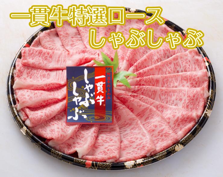阿波牛のきわみ 一貫牛】肉の藤...